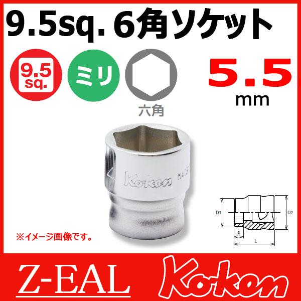 "Koken(コーケン) 3/8""-9.5  Z-EAL 6角スタンダードソケット 3400MZ-5.5"