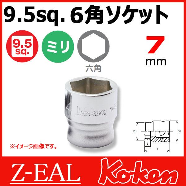 "Koken(コーケン) 3/8""-9.5  Z-EAL 6角スタンダードソケット 3400MZ-7"