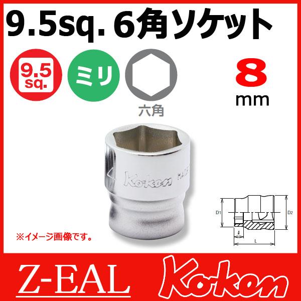 "Koken(コーケン) 3/8""-9.5  Z-EAL 6角スタンダードソケット 3400MZ-8"