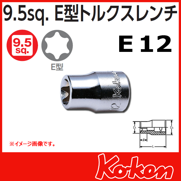 "Koken(コーケン) 3/8""-9.5 3425-E12 E型トルクスソケット E12"