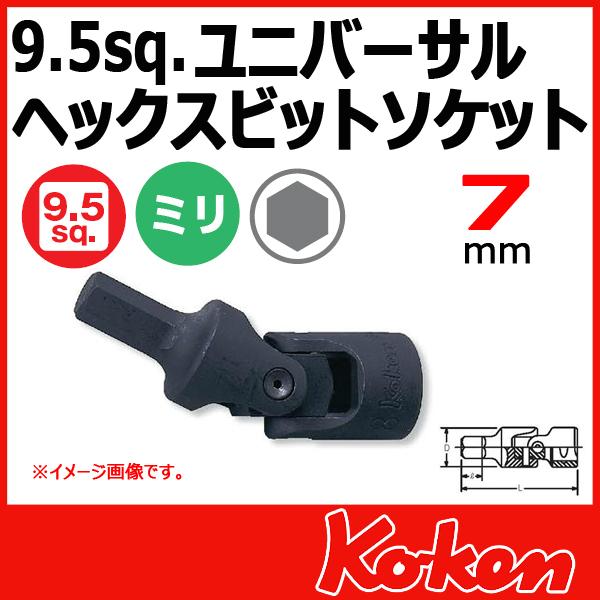 "Koken(コーケン) 3/8""-9.5 3430M-7 ユニバーサルヘックスビットソケット 7mm"