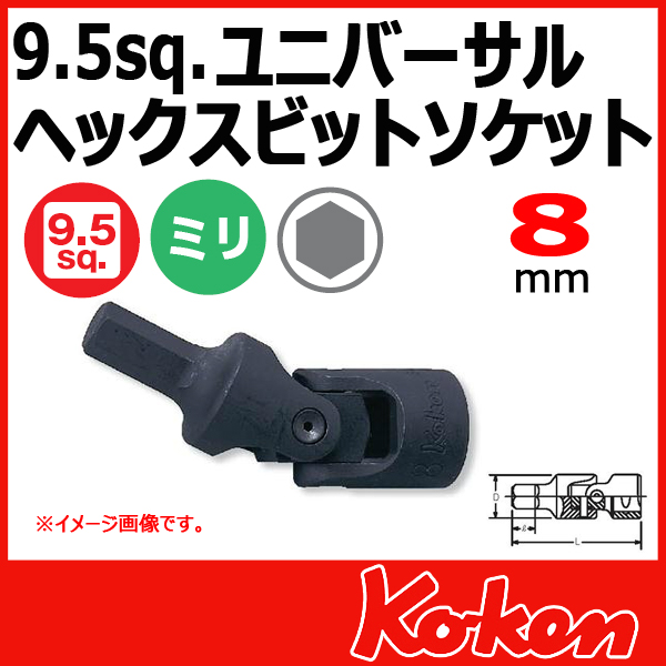 "Koken(コーケン) 3/8""-9.5 3430M-8 ユニバーサルヘックスビットソケット 8mm"