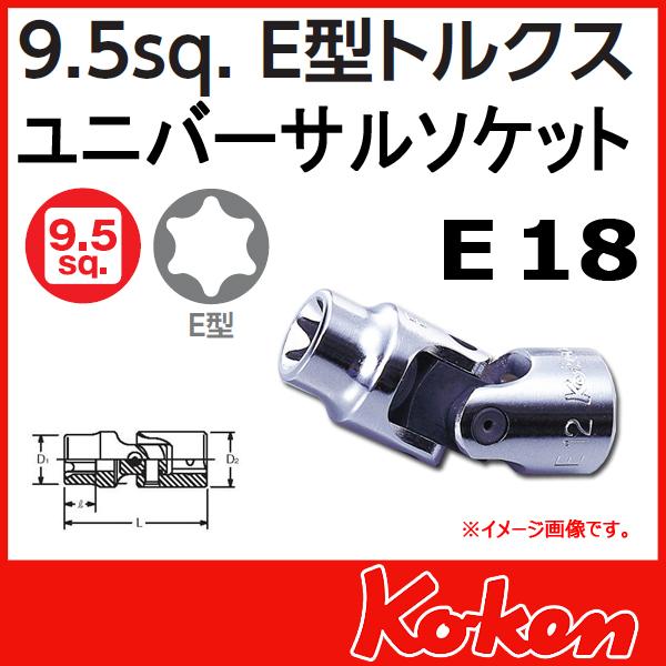"Koken(コーケン) 3/8""-9.5 3440T-E18 E型トルクスユニバーサルソケット E18"