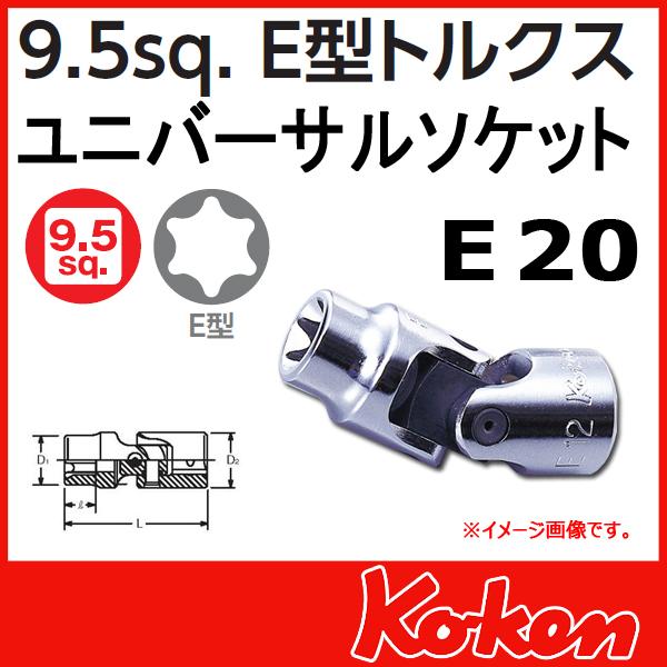 "Koken(コーケン) 3/8""-9.5 3440T-E20 E型トルクスユニバーサルソケット E20"