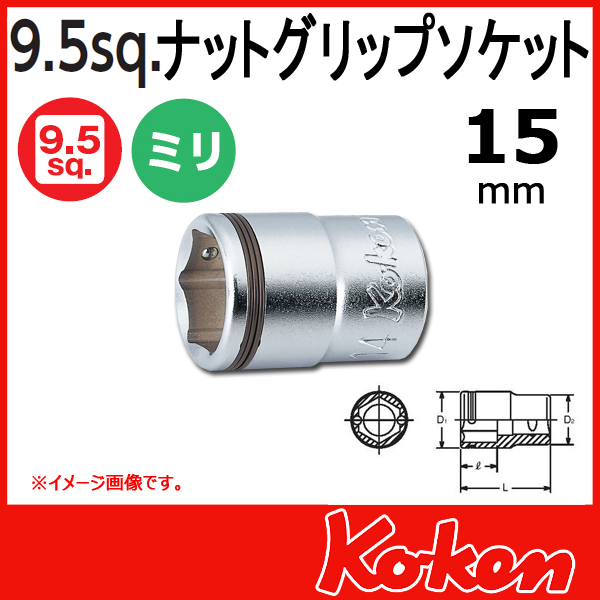 "Koken(コーケン) 3/8""-9.5 3450M-15 ナットグリップソケット 15mm"