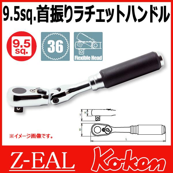 "Koken(コーケン) 3/8""-9.5  Z-EAL 首振りラチェットハンドル 3726Z"