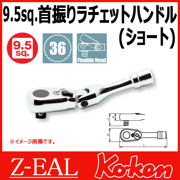 """Koken(コーケン) 3/8""""-9.5  Z-EAL 首振りラチェットハンドル(ショート) 3726ZS"""