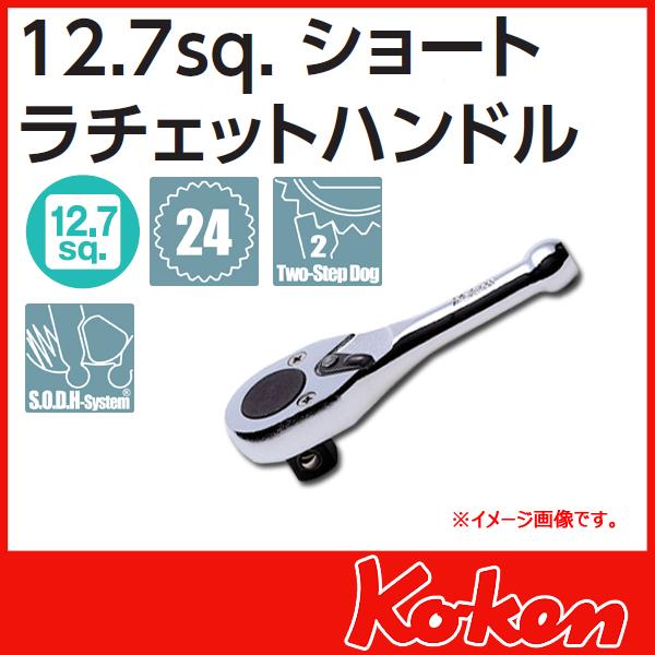 """Koken(コーケン) 1/2""""(12.7) ラチエットハンドル(ショート) 3749S-1/2"""