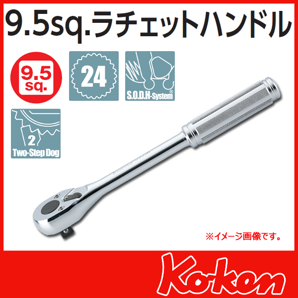 "Koken(コーケン) 3/8""(9.5) コーケン(Ko-ken) ラチエットハンドル 3753N"