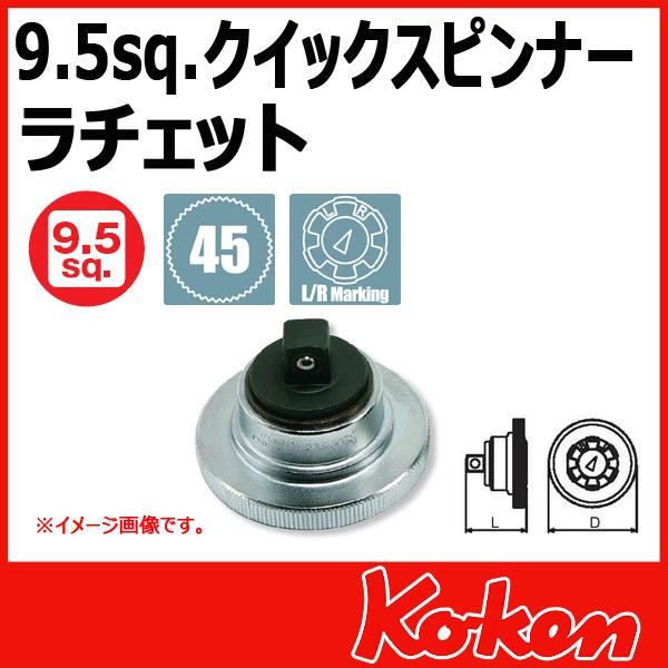 """Koken(コーケン) 3/8""""-9.5 3757 クイックスピンナーラチェット"""