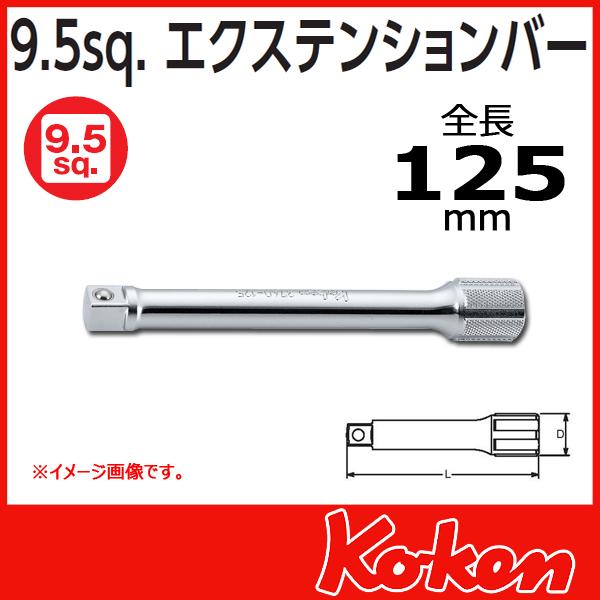 "Koken(コーケン) 3/8""(9.5) 3760-125 エクステンションバー 125mm"