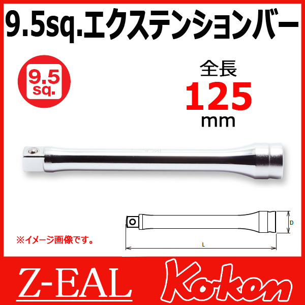 "Koken(コーケン) 3/8""-9.5  Z-EAL エクステンションバー 3760Z-125"