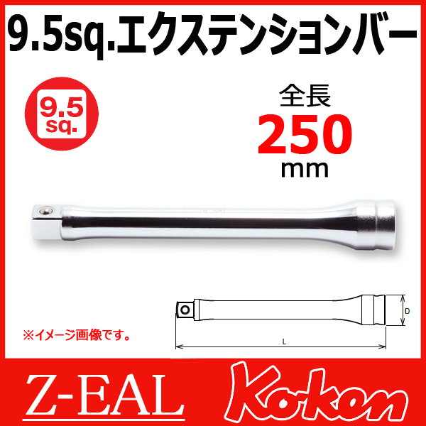 "Koken(コーケン) 3/8""-9.5  Z-EAL エクステンションバー 3760Z-250"