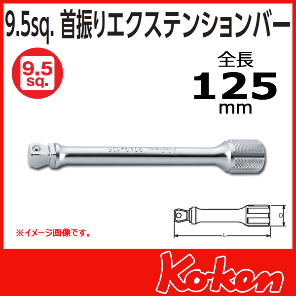 """Koken(コーケン) 3/8""""(9.5) 3763-125 3/8 オフセットエクステンションバー 125mm"""