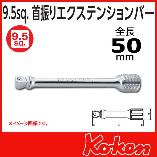 """Koken(コーケン) 3/8""""(9.5)3763-50 3/8 オフセットエクステンションバー 50mm"""