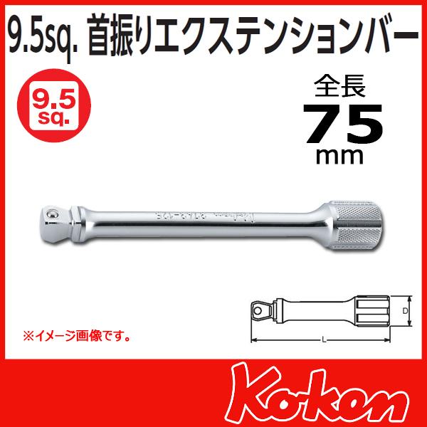 """Koken(コーケン) 3/8""""(9.5) 3763-75 オフセットエクステンションバー 75mm"""