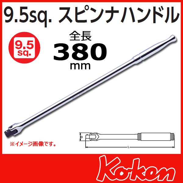 """Koken(コーケン) 3/8""""(9.5) スピンナハンドル(ロング) 3768P-380"""