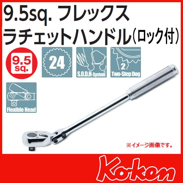"""Koken(コーケン) 3/8""""(9.5) 首振りラチエットハンドル(固定式) 3774NL"""