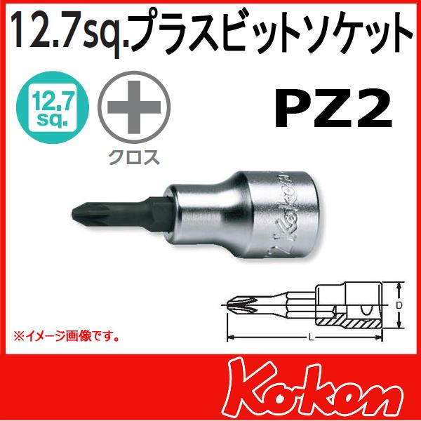 "Koken(コーケン) 1/2""-12.7 4000-60(PZ)  ポジドライブビットソケット PZ2"