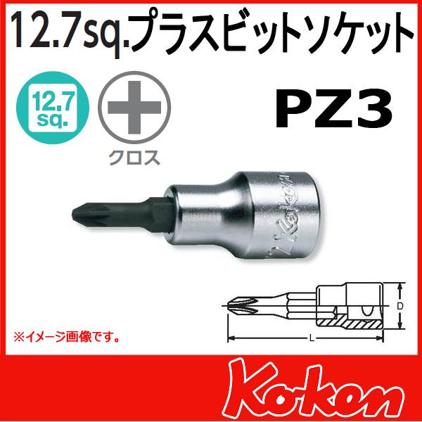 "Koken(コーケン) 1/2""-12.7 4000-60(PZ)  ポジドライブビットソケット PZ3"