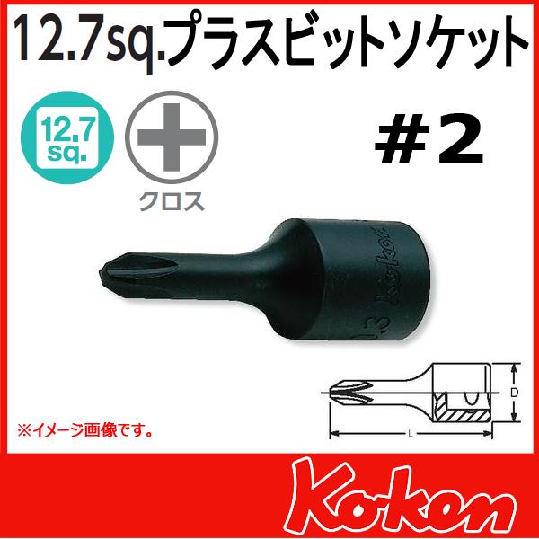 "Koken(コーケン) 1/2""-12.7 4001-2(PH)  プラスビットソケット 2"