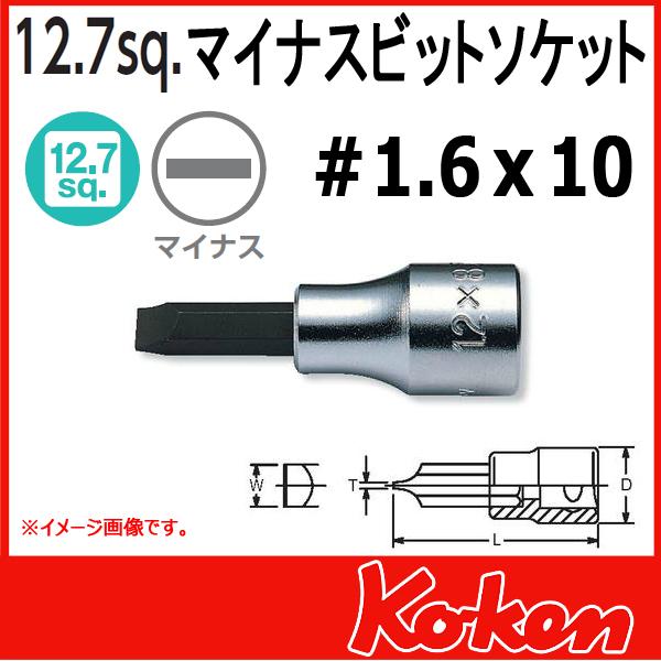 """Koken(コーケン) 1/2""""-12.7 4005-60-10  マイナスビットソケット 1.6x10mm"""