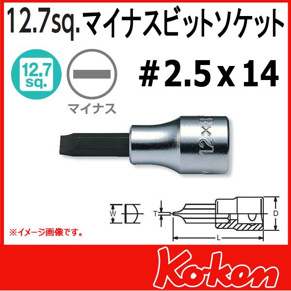"""Koken(コーケン) 1/2""""-12.7 4005-60-14  マイナスビットソケット 2.5x14mm"""