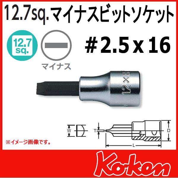 """Koken(コーケン) 1/2""""-12.7 4005-60-16  マイナスビットソケット 2.5x16mm"""