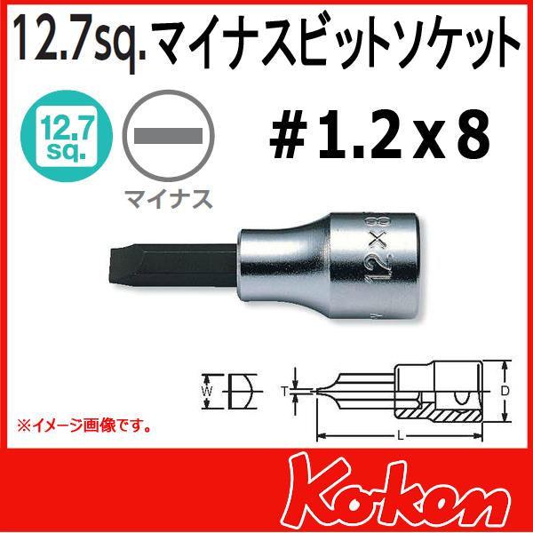 """Koken(コーケン) 1/2""""-12.7 4005-60-8  マイナスビットソケット 1.2x8mm"""