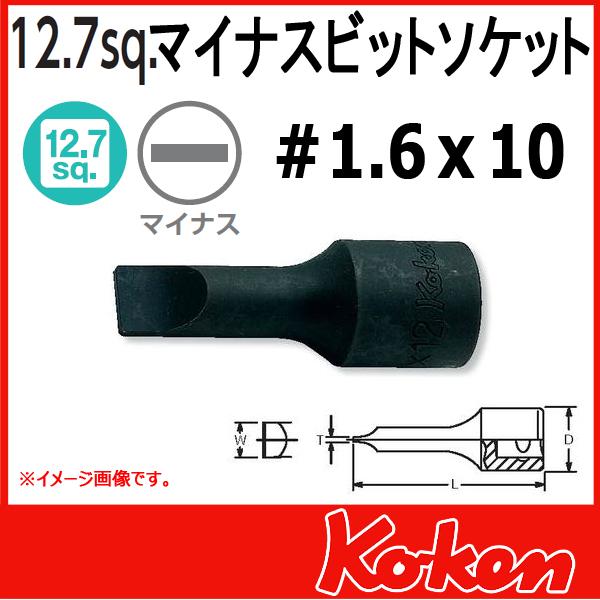 """Koken(コーケン) 1/2""""-12.7 4006-10  マイナスビットソケット 1.6x10"""