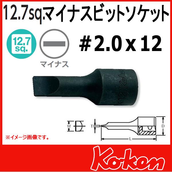 """Koken(コーケン) 1/2""""-12.7 4006-12  マイナスビットソケット 2.0x12"""
