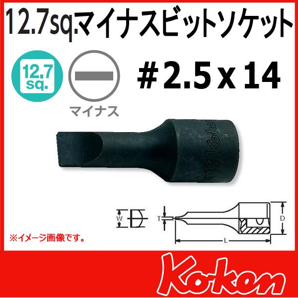 """Koken(コーケン) 1/2""""-12.7 4006-14  マイナスビットソケット 2.5x14"""