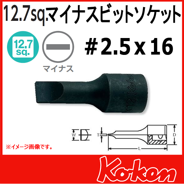 """Koken(コーケン) 1/2""""-12.7 4006-16  マイナスビットソケット 2.5x16"""