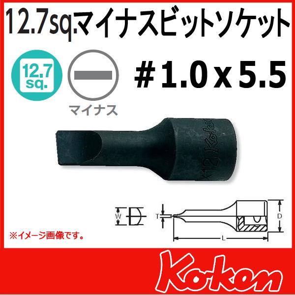 """Koken(コーケン) 1/2""""-12.7 4006-5  マイナスビットソケット 1.0x5.5"""