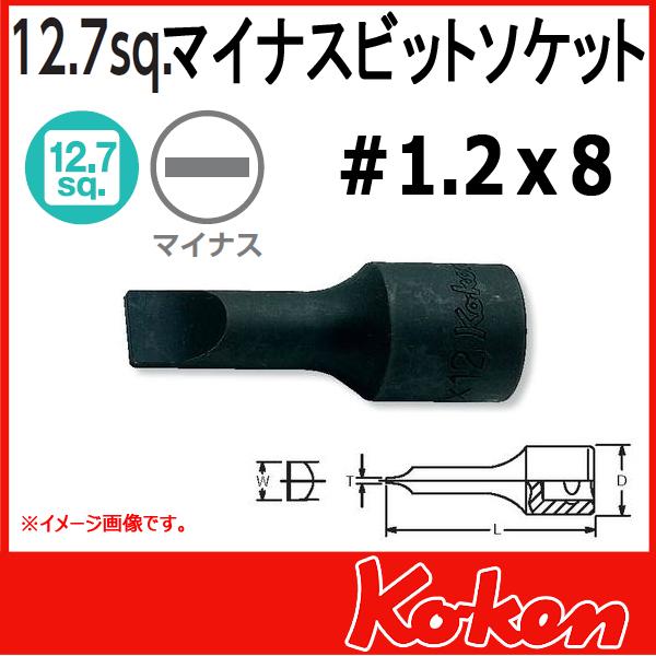 """Koken(コーケン) 1/2""""-12.7 4006-8  マイナスビットソケット 1.2x8"""