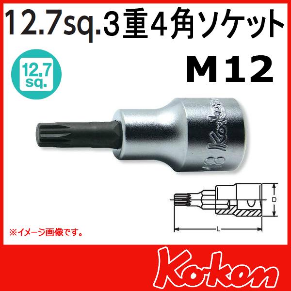 """Koken(コーケン) 1/2""""-12.7 4020.100-M12 3重4角ビットソケット(トリプルスクエアー)"""