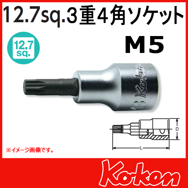 """Koken(コーケン) 1/2""""-12.7 4020.100-M5 3重4角ビットソケット(トリプルスクエアー)"""