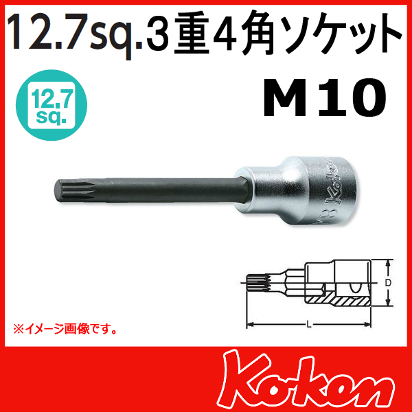 """Koken(コーケン) 1/2""""-12.7 4020.120-M10 3重4角ビットソケット(トリプルスクエアー)"""