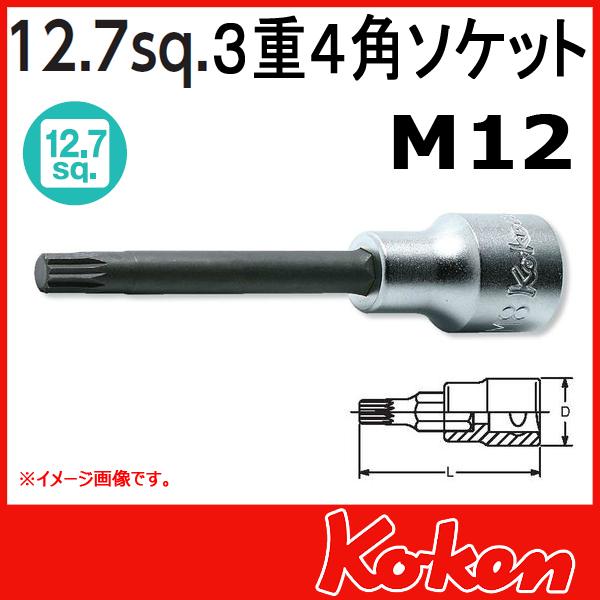 """Koken(コーケン) 1/2""""-12.7 4020.140-M12 3重4角ビットソケット(トリプルスクエアー)"""