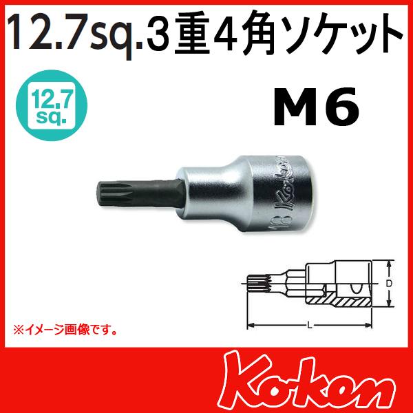 """Koken(コーケン) 1/2""""-12.7 4020.60-M6 3重4角ビットソケット(トリプルスクエアー)"""