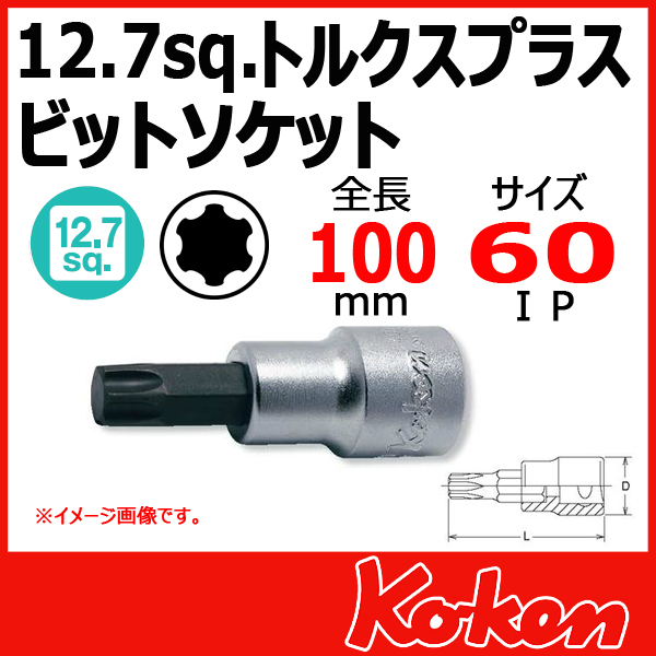 "Koken(コーケン) 1/2""-12.7 4025-100-60IP  トルクスプラスビットソケット"