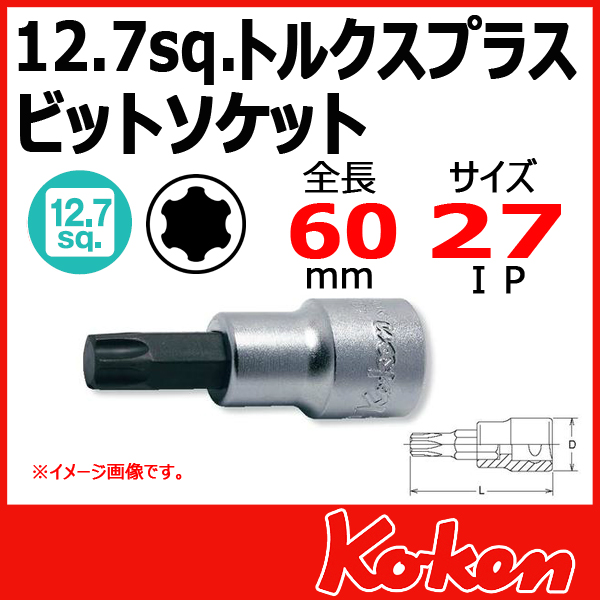 "Koken(コーケン) 1/2""-12.7 4025-60-27IP  トルクスプラスビットソケット"