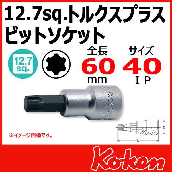 "Koken(コーケン) 1/2""-12.7 4025-60-40IP  トルクスプラスビットソケット"