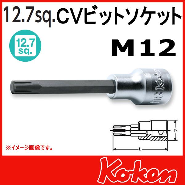 """Koken(コーケン) 1/2""""-12.7 4027-140-M12  CVビットソケット"""