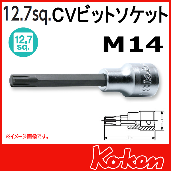 """Koken(コーケン) 1/2""""-12.7 4027-140-M14  CVビットソケット"""