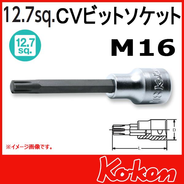 """Koken(コーケン) 1/2""""-12.7 4027-140-M16  CVビットソケット"""
