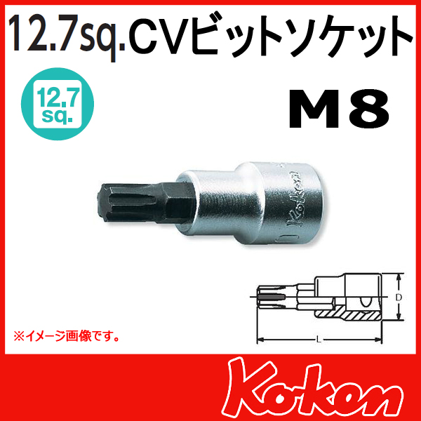 """Koken(コーケン) 1/2""""-12.7 4027-60-M8  CVビットソケット"""