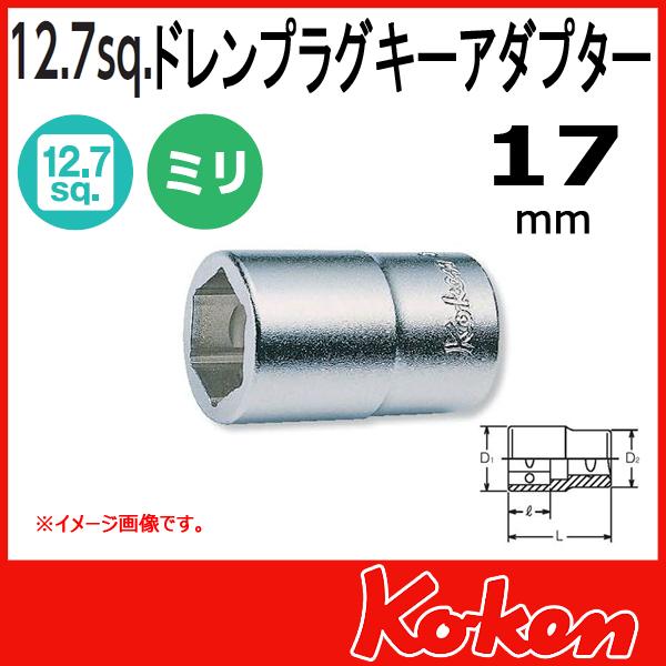 "Koken(コーケン) 1/2""-12.7 4102-17 ドレンプラグキーアダプター 17mm"