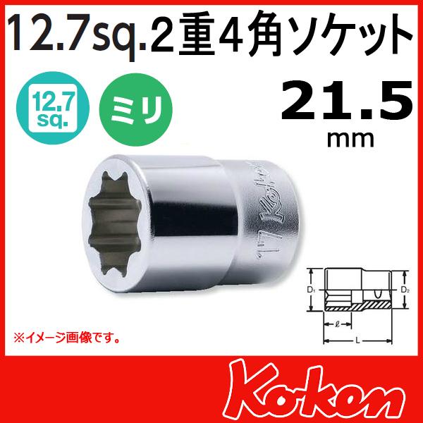 "Koken(コーケン) 1/2""-12.7 4109M-21.5 ドレンプラグ用 2重4角ソケット 21.5mm"