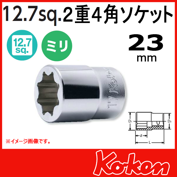 "Koken(コーケン) 1/2""-12.7 4109M-23 ドレンプラグ用 2重4角ソケット 23mm"